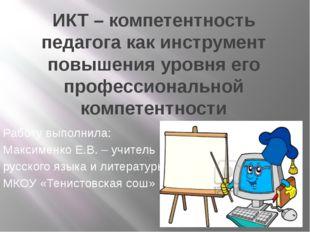 ИКТ – компетентность педагога как инструмент повышения уровня его профессиона