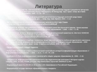 Литература - Грицков Д.М., Сысоев П.В., Евстигнеев М.Н. Подготовка педагогиче