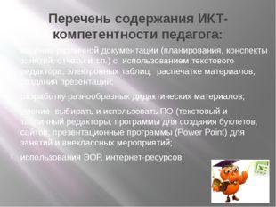 Перечень содержания ИКТ-компетентности педагога: ведение различной документац