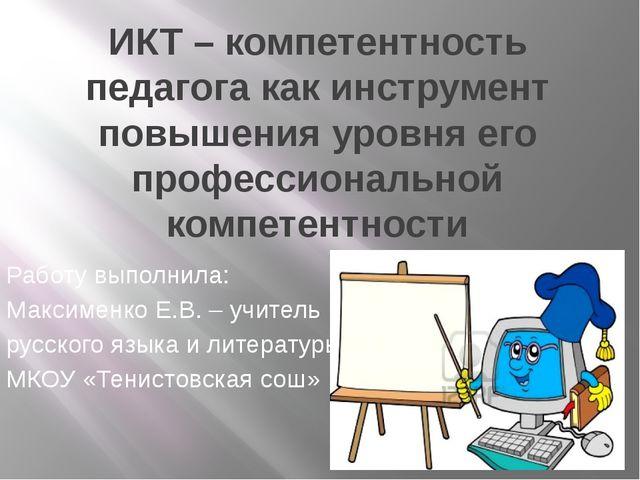 ИКТ – компетентность педагога как инструмент повышения уровня его профессиона...