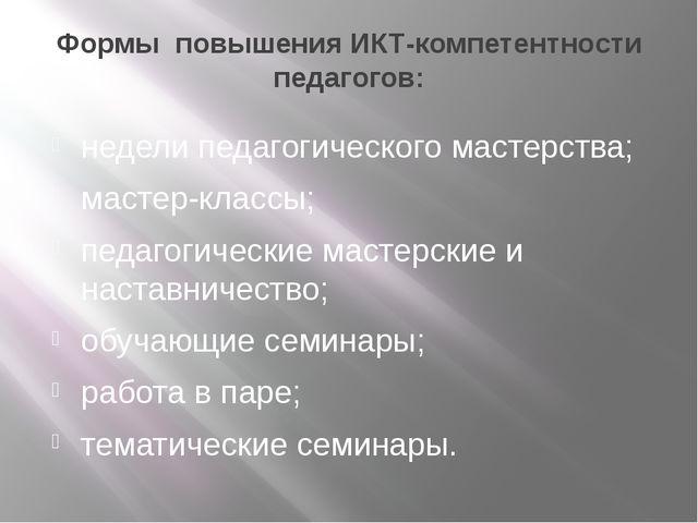 Формы повышения ИКТ-компетентности педагогов: недели педагогического мастерст...