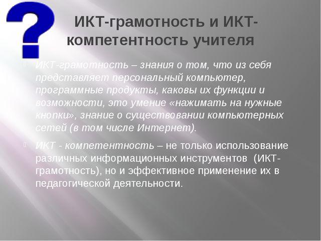 ИКТ-грамотность и ИКТ-компетентность учителя ИКТ-грамотность– знания о том...