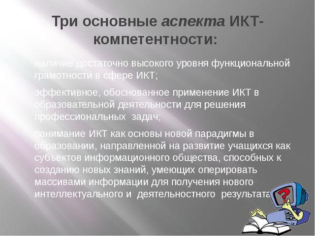 Три основные аспекта ИКТ- компетентности: наличие достаточно высокого уровня...