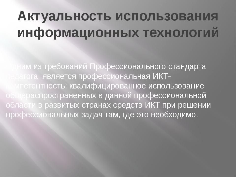 Актуальность использования информационных технологий  Одним из требований Пр...