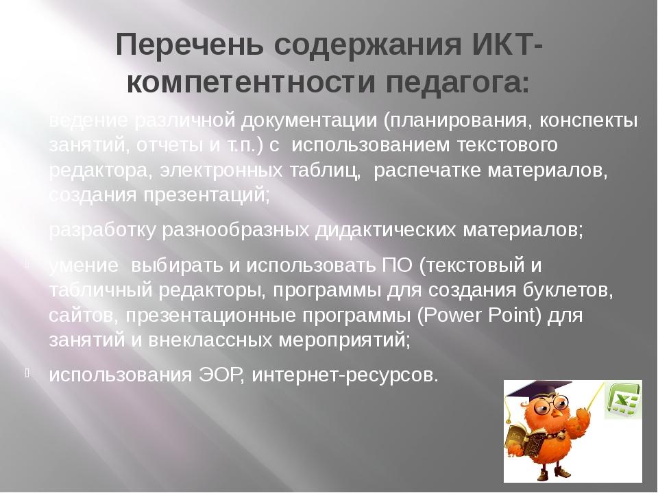 Перечень содержания ИКТ-компетентности педагога: ведение различной документац...