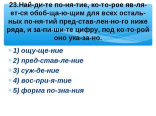 1) ощущение 2) представление 3) суждение 4) восприятие 5) форма