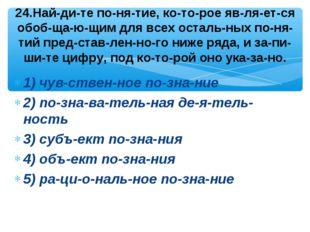 1) чувственное познание 2) познавательная деятельность 3) субъе