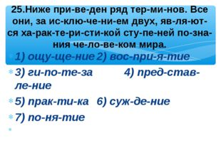 1) ощущение2) восприятие 3) гипотеза 4) представление 5) практ