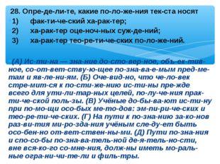 28. Определите, какие положения текста носят 1)фактический харак
