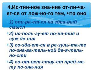 1) опирается на здравый смысл 2) использует понятия и суждения 3)