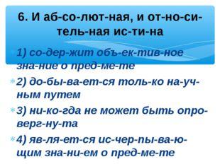 1) содержит объективное знание о предмете 2) добывается только н