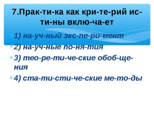 1) научный эксперимент 2) научные понятия 3) теоретические обоб