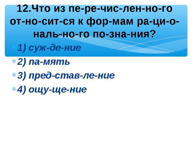 1) суждение 2) память 3) представление 4) ощущение 12.Что из перечи...
