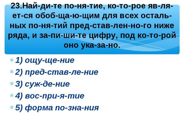 1) ощущение 2) представление 3) суждение 4) восприятие 5) форма...