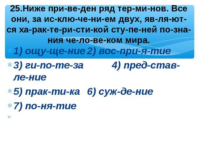 1) ощущение2) восприятие 3) гипотеза 4) представление 5) практ...