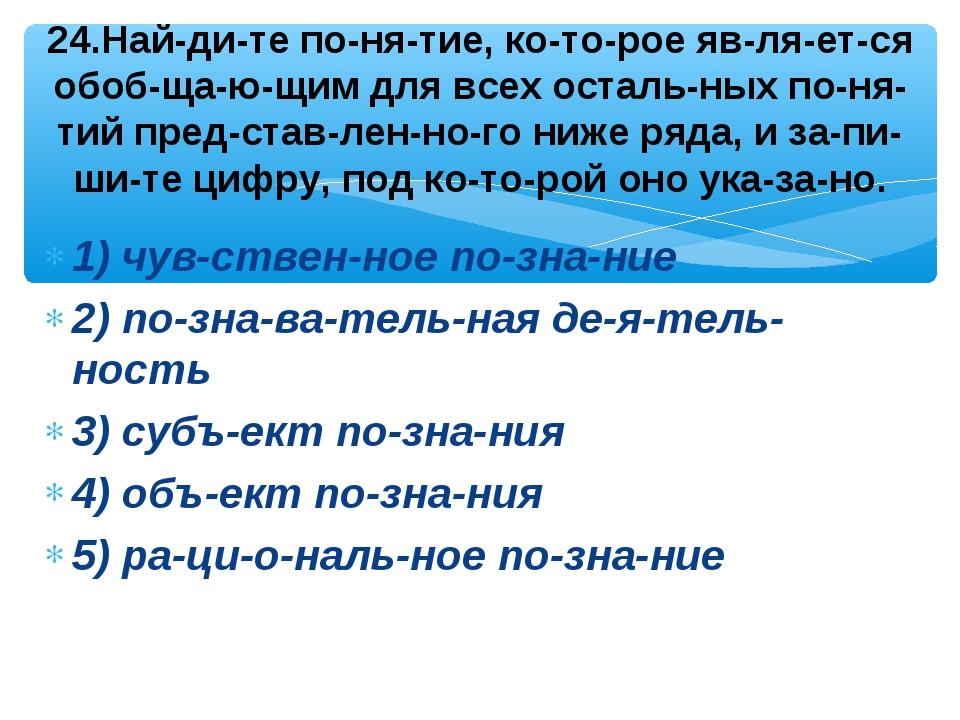 1) чувственное познание 2) познавательная деятельность 3) субъе...