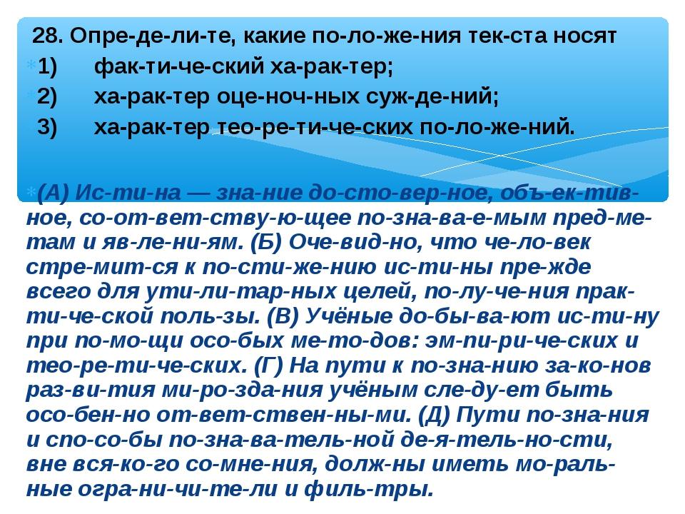 28. Определите, какие положения текста носят 1)фактический харак...