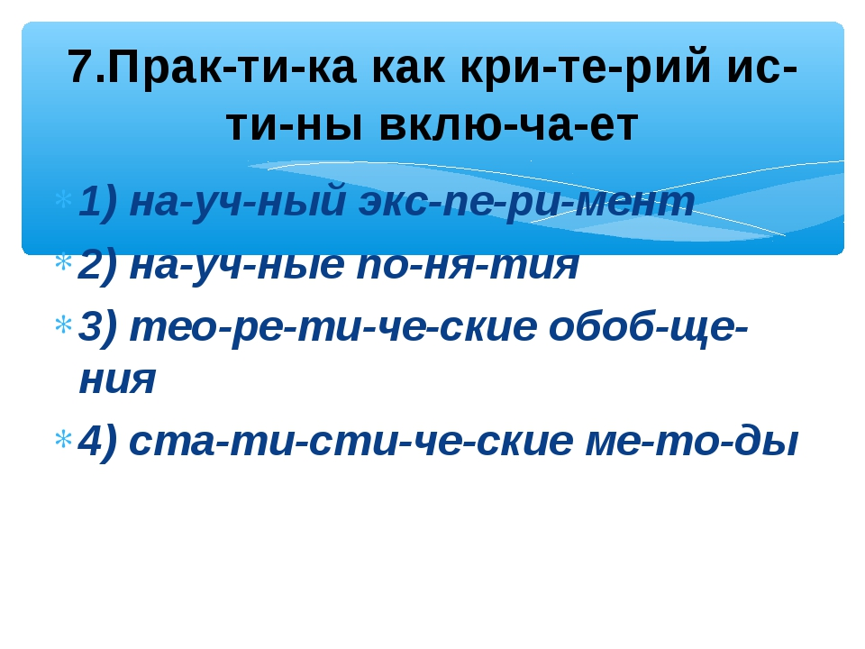 1) научный эксперимент 2) научные понятия 3) теоретические обоб...