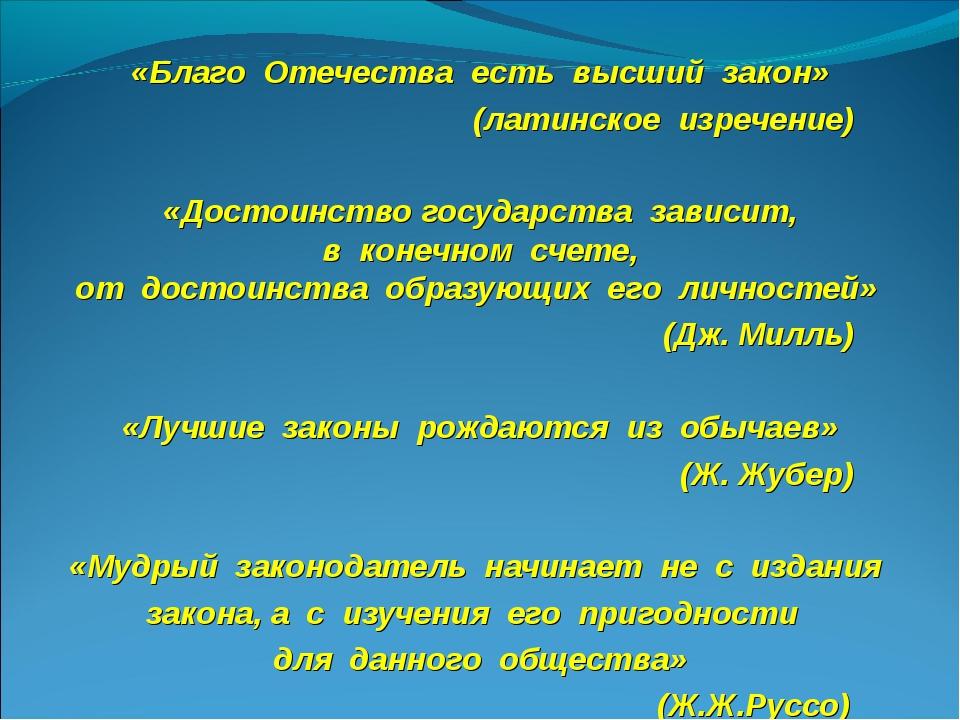 «БлагоОтечестваестьвысшийзакон» (латинскоеизречение) «Достоинство...