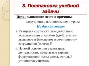 3. Постановка учебной задачи Цель: выявление места и причины затруднения, пос
