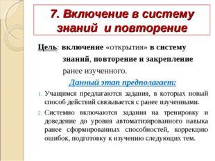 7. Включение в систему знаний и повторение Цель: включение «открытия» в систе