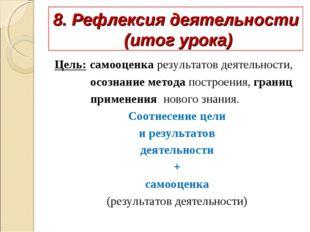 8. Рефлексия деятельности (итог урока) Цель: самооценка результатов деятельно