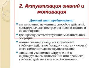 2. Актуализация знаний и мотивация Данный этап предполагает: актуализацию из