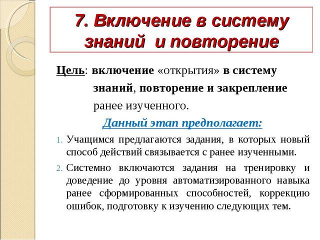 7. Включение в систему знаний и повторение Цель: включение «открытия» в систе...