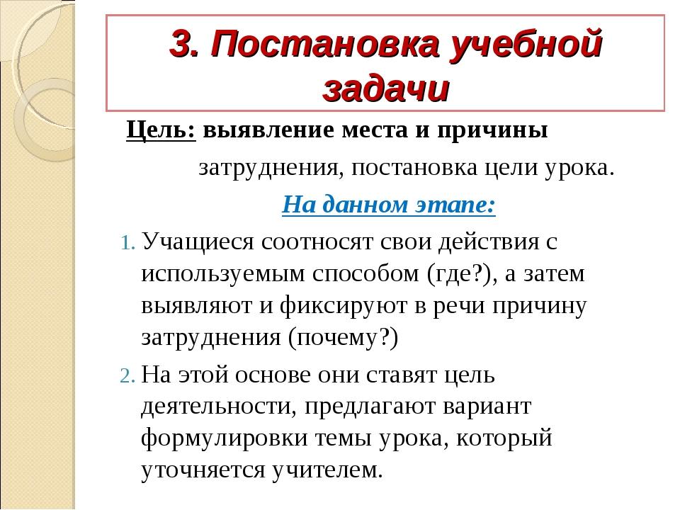 3. Постановка учебной задачи Цель: выявление места и причины затруднения, пос...