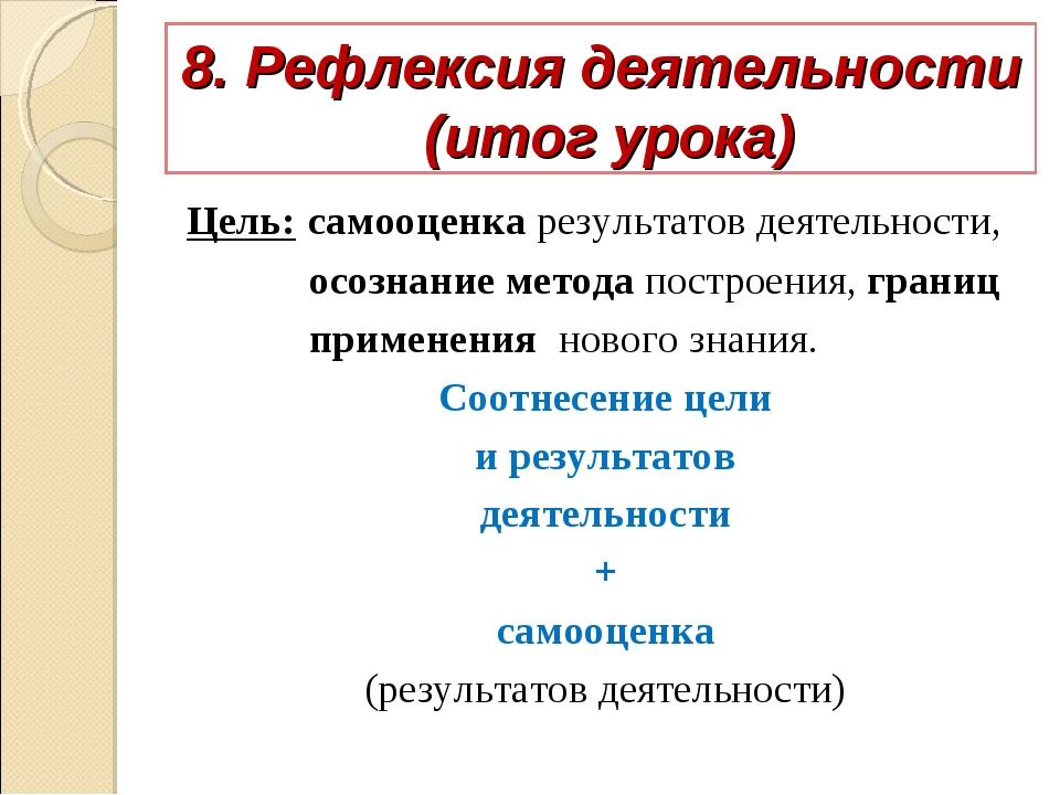 8. Рефлексия деятельности (итог урока) Цель: самооценка результатов деятельно...