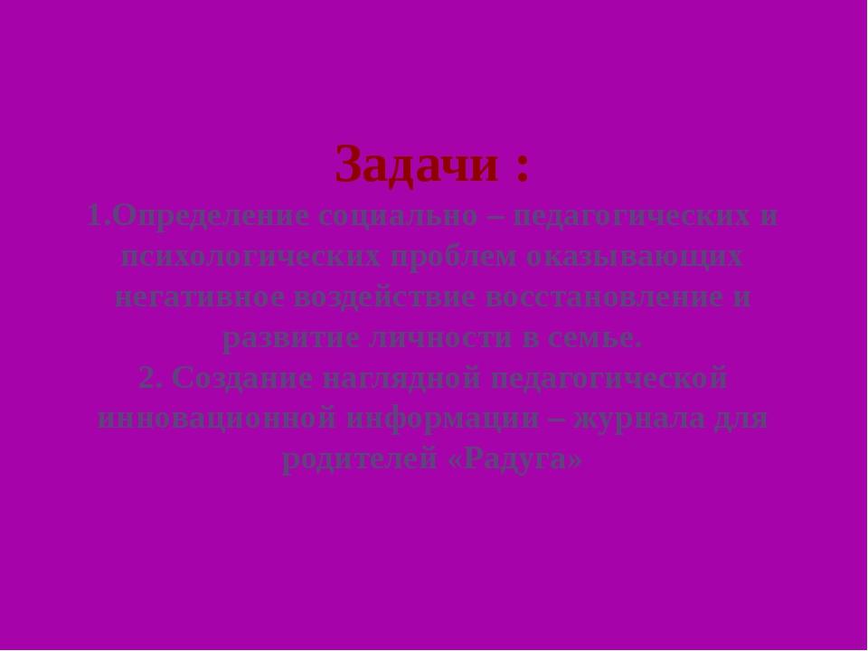 Задачи : 1.Определение социально – педагогических и психологических проблем о...