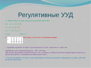 Регулятивные УУД 1. Найди ошибку, которая допущена при решении уравнения: 4 (