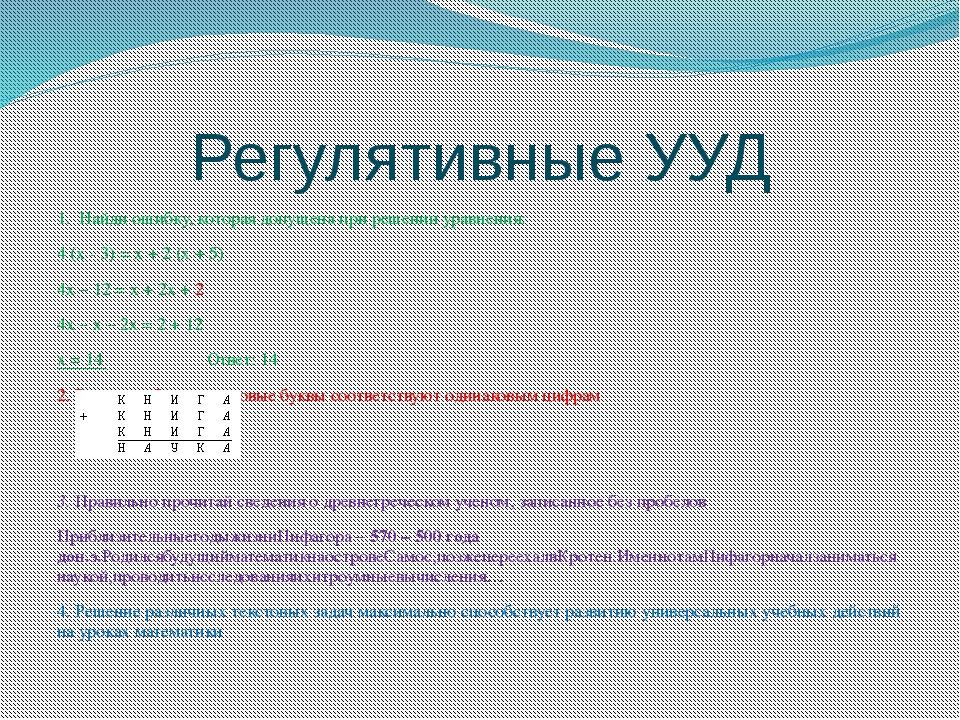 Регулятивные УУД 1. Найди ошибку, которая допущена при решении уравнения: 4 (...