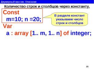 Двумерный массив. Описание Const  m=10; n =20; Var  a : array [1.. m, 1.. n