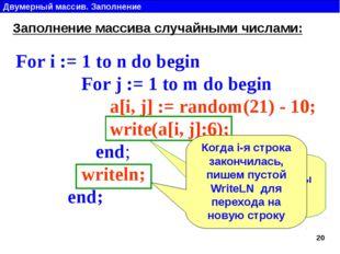 Двумерный массив. Заполнение Заполнение массива случайными числами: For i :=