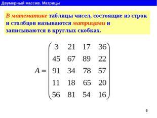 В математике таблицы чисел, состоящие из строк и столбцов называются матрицам
