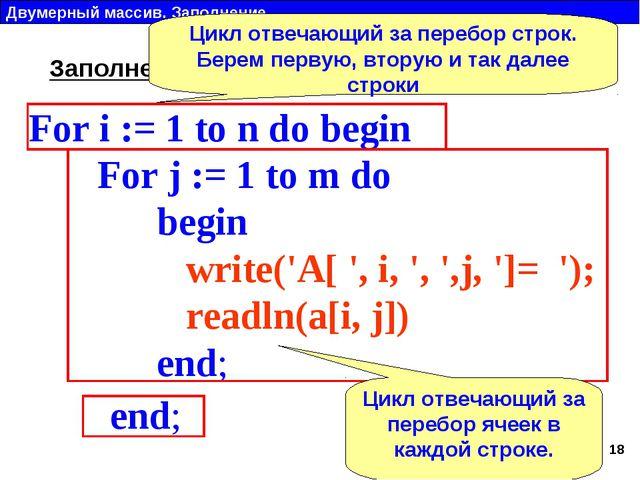 For i := 1 to n do begin For j := 1 to m do begin write('A[ ', i, ', ',j, ']=...