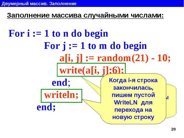 Двумерный массив. Заполнение Заполнение массива случайными числами: For i :=...