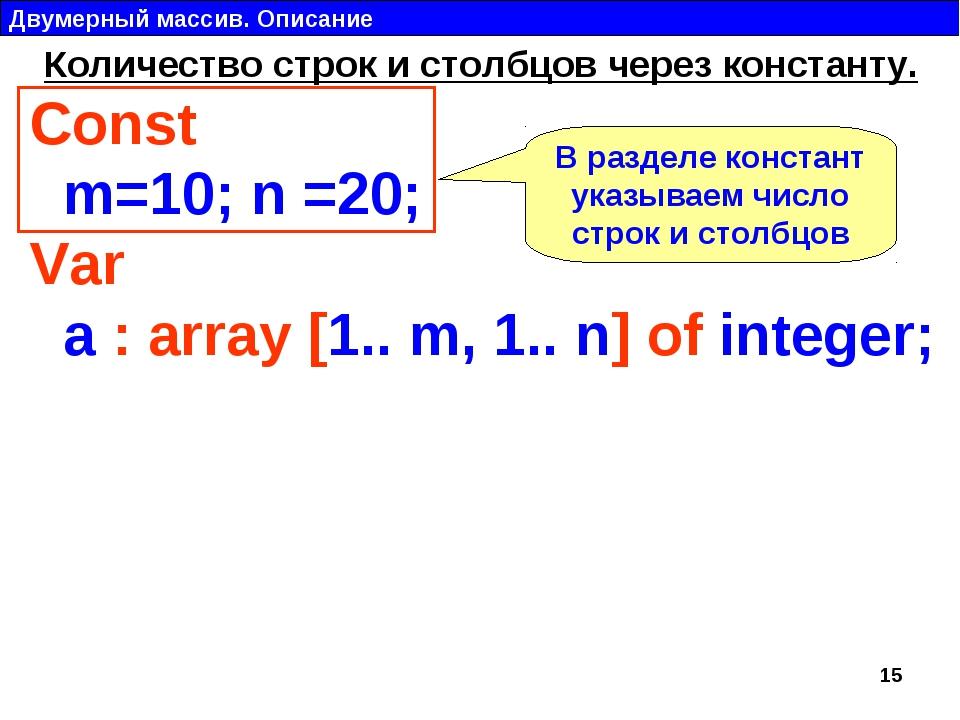 Двумерный массив. Описание Const  m=10; n =20; Var  a : array [1.. m, 1.. n...