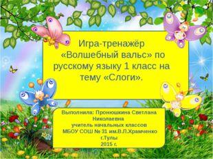 Игра-тренажёр «Волшебный вальс» по русскому языку 1 класс на тему «Слоги». В
