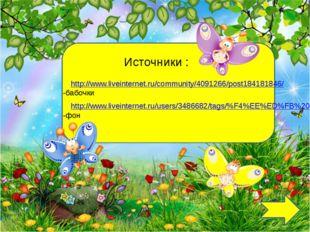 Источники : http://www.liveinternet.ru/community/4091266/post184181846/-бабо