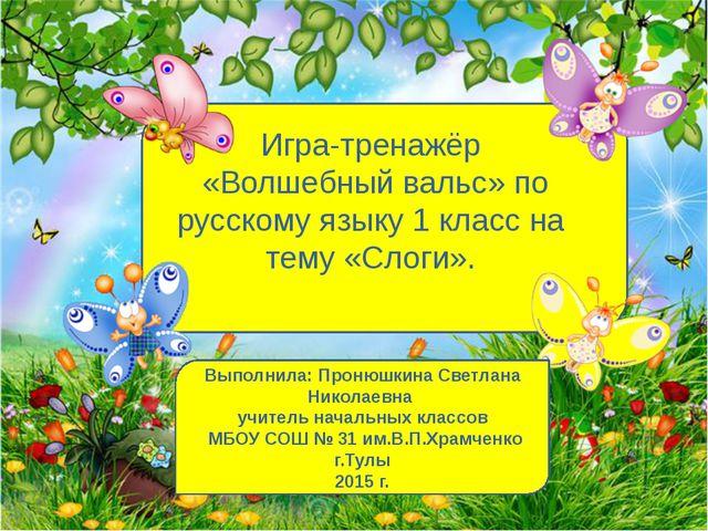 Игра-тренажёр «Волшебный вальс» по русскому языку 1 класс на тему «Слоги». В...