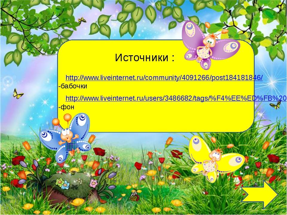 Источники : http://www.liveinternet.ru/community/4091266/post184181846/-бабо...