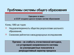 Проблемы системы общего образования Конец 1980-ых годов: Неудовлетворенность