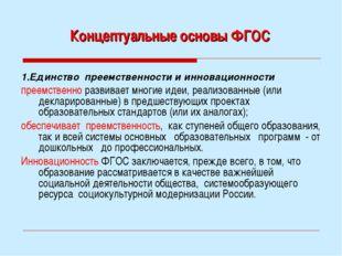 Концептуальные основы ФГОС 1.Единство преемственности и инновационности преем