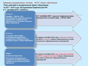 Завершено формирование системы ФГОС общего образования (План действий по моде