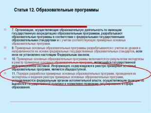 Статья 12. Образовательные программы 7. Организации, осуществляющие образоват