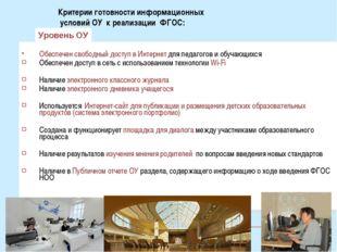 Критерии готовности информационных условий ОУ к реализации ФГОС: Обеспечен св