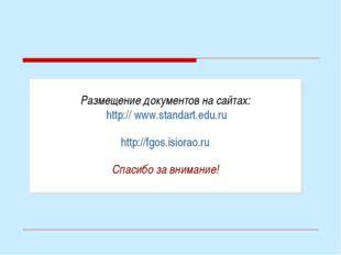 Размещение документов на сайтах: http:// www.standart.edu.ru http://fgos.isi