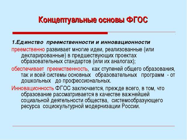 Концептуальные основы ФГОС 1.Единство преемственности и инновационности преем...
